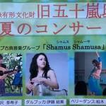 旧五十嵐邸初夏のコンサート