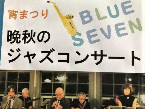 宵まつり 晩秋のジャズコンサート