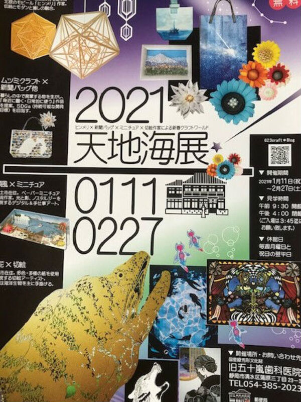 2021 天地海展