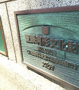 五十嵐邸のトピックス&イベント情報