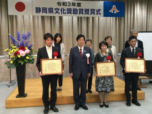 令和3年度 第60回 静岡県文化奨励賞を受賞しました!